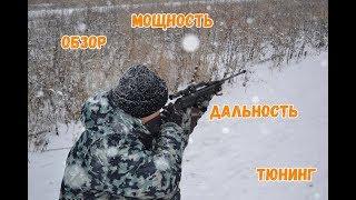 Обзор пневматической винтовки МР.512 С. Тюнинг. Дальность. Мощность.