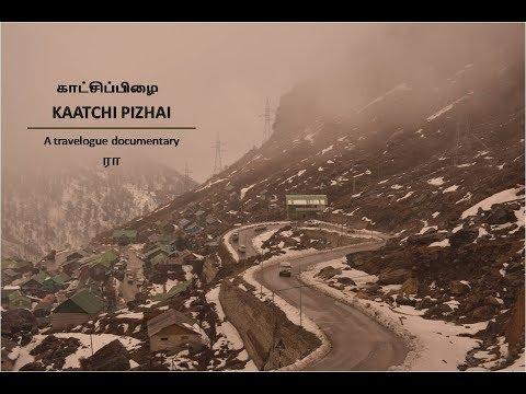 Kaatchi pizhai I காட்சிப்பிழை I Travelogue Documentary