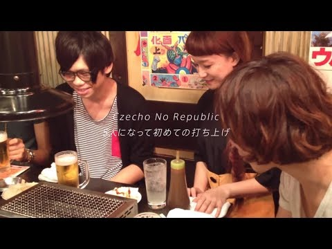 Czecho No Republic(チェコノーリパブリック) / 好奇心