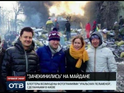 Фото «Уральских пельменей» на Евромайдане взорвало интернет
