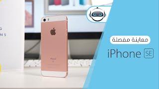 معاينة مفصلة اَيفون إس إي - iPhone SE Review
