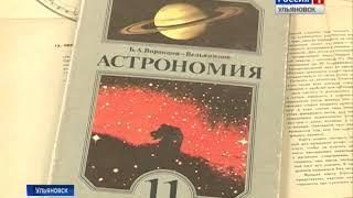 видео Астрономия возвращается в школу