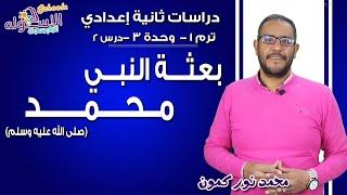 دراسات تانية إعدادي 2019 | بعثه النبي محمد (ص) | تيرم1 - وح3 - در2 | الاسكوله