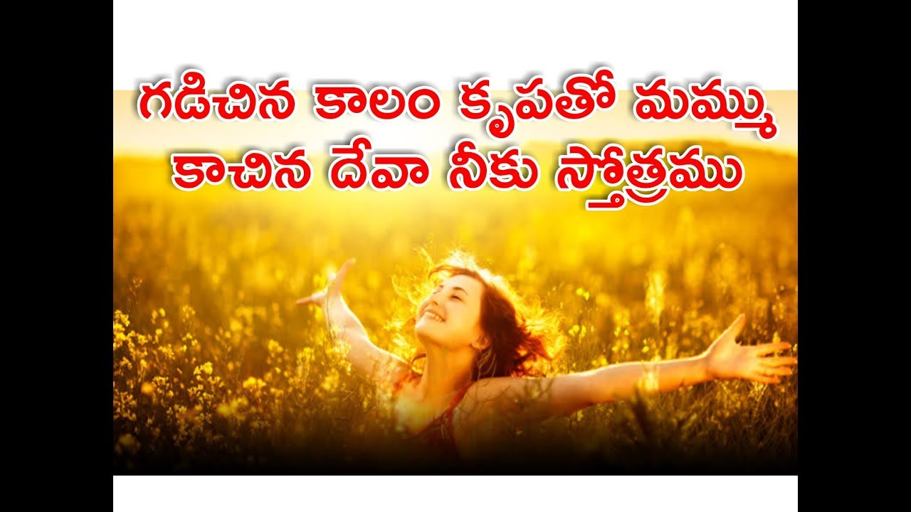 గడచిన కాలం || Gadachina Kaalam Telugu Christian Song || gospel songs telugu 2019