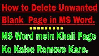 How to delete unwanted blank page in word || MS word trick