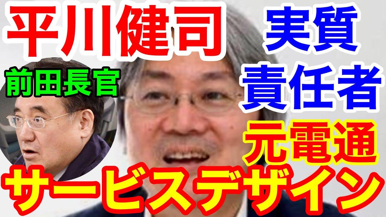 平川 電通