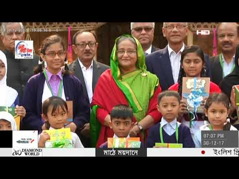SATV News Today December 30, 2017 | Bangla News Today | SATV Live News