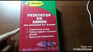 """Обзор книги """"Репетитор по химии """" под редакцией Егорова. Книги для подготовки к ЕГЭ по химии"""