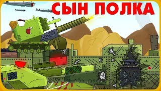 Сын полка - Мультики про танки