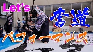 Let's! 書道パフォーマンス【東京動画スペシャル番組】