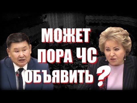 Сенатор Мархаев сказал жесткую правду в лицо Матвиенко, и призвал ввести ЧС!