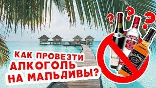 КАК ПРОВЕЗТИ АЛКОГОЛЬ НА МАЛЬДИВЫ   HOW TO BRING ALCOHOL MALDIVES MAAFUSHI