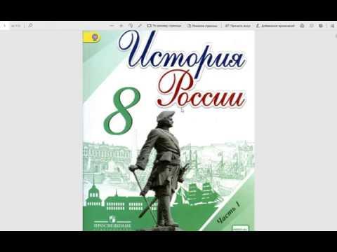8 класс История России просто, на пальцах. (1 глава, 1 параграф)