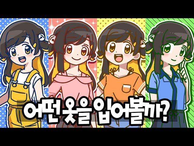 【 탬탬버린 】 - 제2회 김점례 캐릭터 옷 갈아입히기~!! with.탬동부! 이번에도 상품은 치킨이다!