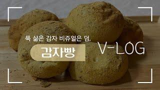 [베이킹 브이로그] 감자빵 만들기 with 스파믹서 #…