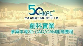 生產力局 x 創科實業 - 參與本港3D CAD/CAM起飛歷程