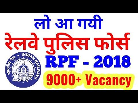 RPF vacancy 2018 Railways Police Force bharti 2018 Rpf भर्ती 2018 Railways protection force vacancy