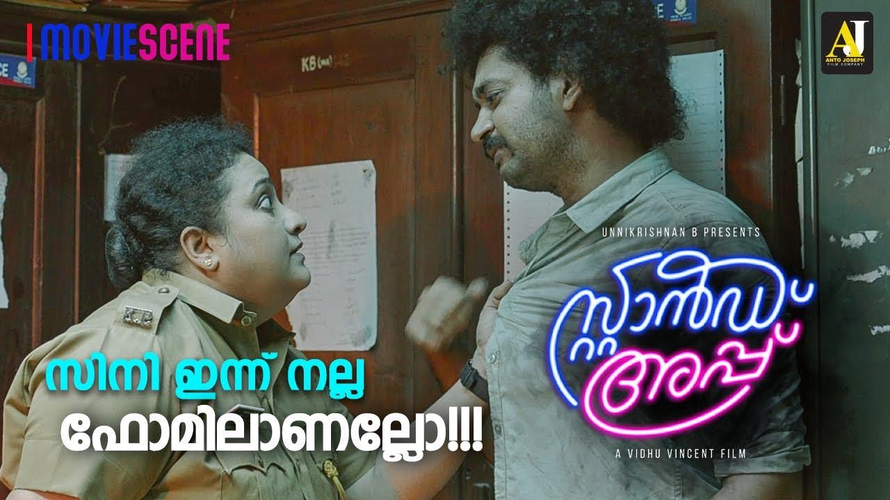 സിനി ഇന്ന് നല്ല ഫോമിൽ ആണല്ലോ  ? | Stand  Up Movie Scene | Rajisha Vijayan | Nimisha Sajayan