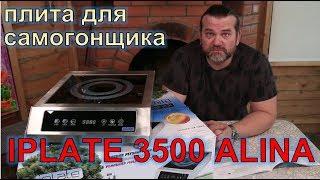 🔪 Убийца ВСЕХ индукционных плит! РЕАЛЬНО? 🔥 Обзор iPlate 3500 ALINA💥