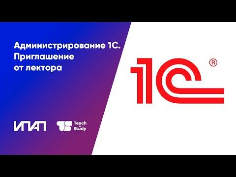 Администрирование 1С / Курс повышения квалификации