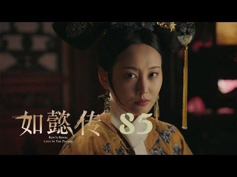 如懿傳 85 | Ruyi's Royal Love in the Palace 85(周迅、霍建華、張鈞甯、董潔等主演)