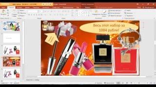 Как  создать картинку с набором продукции Avon.(В этом видео я хочу показать вам, как создаю картинки с наборами продукции Avon. Буду признательна за ваши..., 2016-05-05T18:47:29.000Z)