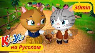 Джек и Джил + Еще!   KiiYii   мультфильмы для детей