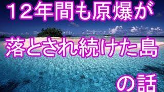 「広島」から1年後、12年間も原爆が落とされ続けた島 被爆再現人形 検索動画 8
