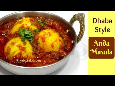 Anda Masala Recipe | Dhaba style Anda Masala | Egg Curry Recipe | Dhaba Style Recipe| KabitasKitchen