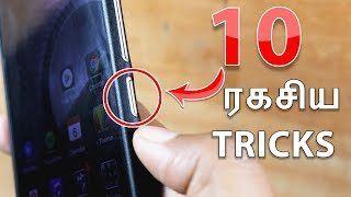 10 ரகசிய Android Tricks | 10 Android Tips and Tricks in 2018(Tamil)