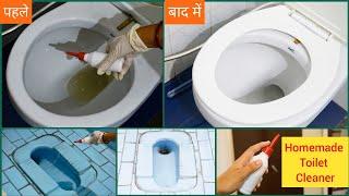 चमकता टॉयलेट ऐसे पाएँ 2चीज़ों से टॉयलेट क्लीनर बनाएँ।Toilet Cleaner Homemade Cleaning Toilet Easily