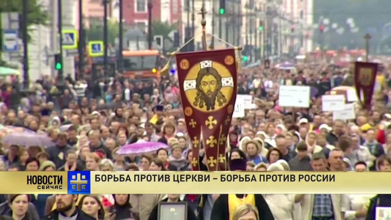 Борьба против Церкви - борьба против России