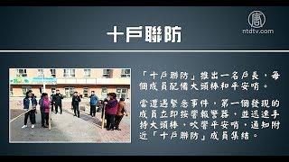 新疆实施十户联防 中共允许可持棒杀人【中国禁闻】