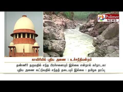 Karnataka to build a new Dam on Cauvery | Polimer News