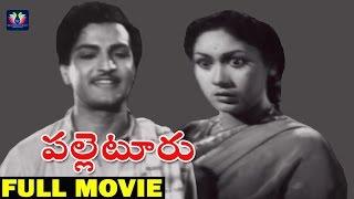 Palletooru Telugu Full Movie | NTR | Savitri | S. V. Ranga Rao | T. Prakash Rao | TFC Classics