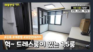 (대전1.5룸) 헉~ 드레스룸이 있는 신축 1.5룸이에…