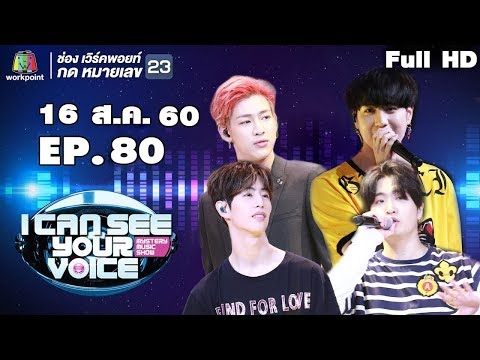 I Can See Your Voice -TH | EP.80 | GOT 7 | 16 ส.ค. 60 Full HD