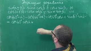 Тема 6 Урок 3 Формули додавання - Алгебра 10 клас