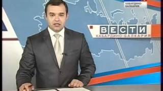 Выпуск Вести КБР 24 11 2010