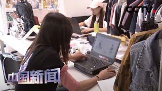 [中国新闻] 数字经济新业态带动就业新岗位 | CCTV中文国际