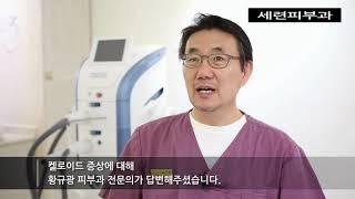 켈로이드 원인 증상 치료 수술 재발 억제: 켈로이드 전…