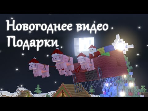 Помощники Деда Мороза (Новогоднее видео + Подарки)