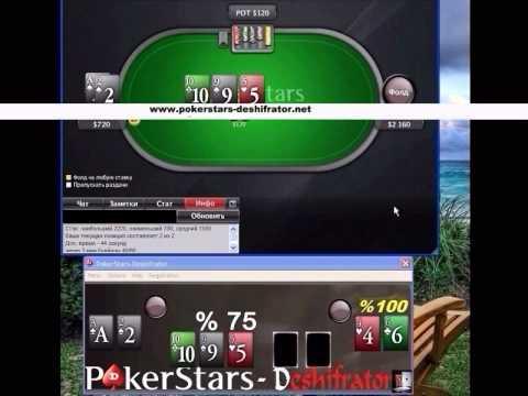№2 Турнир с помощью программы PokerStars-Deshifrator.avi