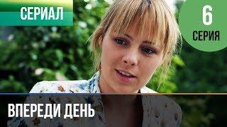 ▶️ Впереди день 6 серия - Мелодрама | Фильмы и сериалы - Русские мелодрамы