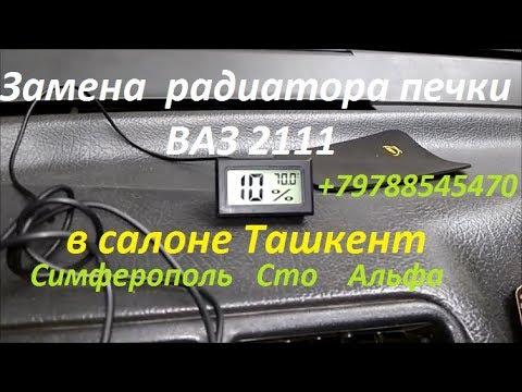 Замена печки в ВАЗ 2111 кратко ясно доходчиво сто Альфа Симферополь +79788545470