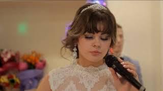 Свадьба.Благодарность родителям и сестре.  Довела родных и гостей до слез.