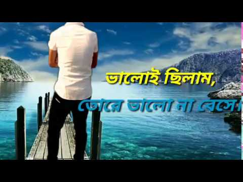 Bhaloi Chilam Tore Bhalo Na Bese Whatsapp Status Youtube