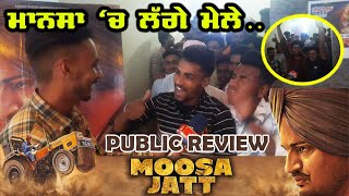 MOOSA JATT (Public Review) Sidhu Moose Wala | Sweetaj Brar | New Punjabi Movies 2021