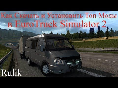 Euro Truck Simulator 2.Как Скачать и Установить Топ Моды.