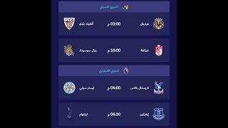 ابدا يومك بأخبار الرياضه العالميه وجدول مباريات اليوم الاحد برعايه best koora